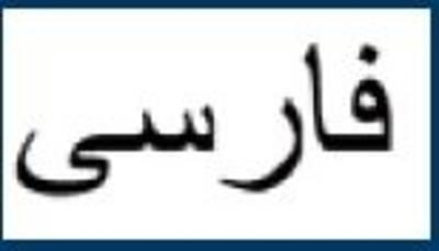 """Schriftzug """"Farsi"""""""