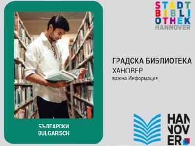 Bibliotheksflyer in bulgarischer Sprache