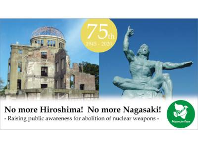 Eine Ruine, eine Statue sowie mehrere Schriftzüge und das Mayors for Peace Emblem