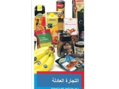 Faltblatt Fairer Handel arabisch