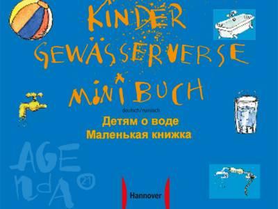 """Zeichnung, auf der ein Ball, eine Badewanne, ein Wasserhahn, ein Glas Wasser und ein Wasserschlauch zu sehen sind. In der Mitte der Titel """"Kinder-Gewässerverse-Minibuch deutsch-russisch"""", außerdem das Agenda21-Logo und das Logo der Landeshauptstadt Hannover"""