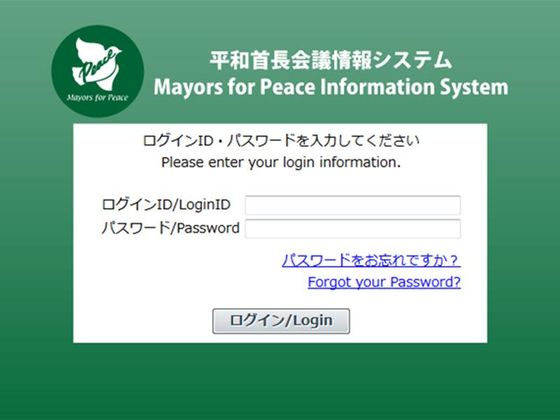 Eingabe-Maske für die Mayors for Peace Datenbank
